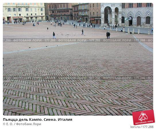 Пьяцца дель Кампо. Сиена. Италия, фото № 177288, снято 9 января 2008 г. (c) Екатерина Овсянникова / Фотобанк Лори