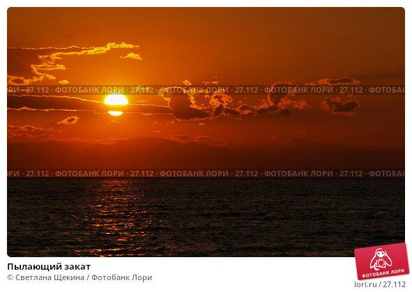 Пылающий закат, фото № 27112, снято 30 июня 2006 г. (c) Светлана Щекина / Фотобанк Лори