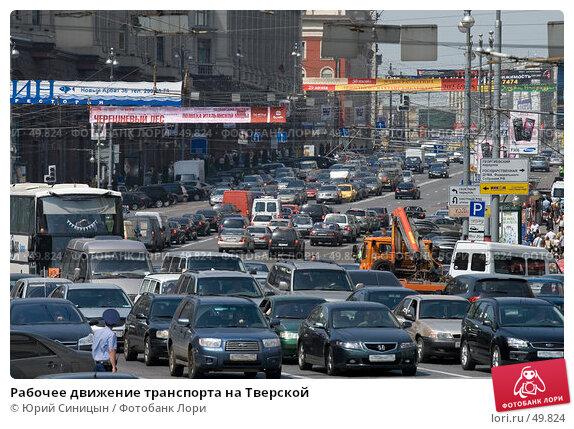 Рабочее движение транспорта на Тверской, фото № 49824, снято 30 мая 2007 г. (c) Юрий Синицын / Фотобанк Лори