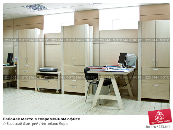 Рабочее место в современном офисе, фото № 223644, снято 27 июля 2017 г. (c) Баевский Дмитрий / Фотобанк Лори