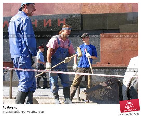 Купить «Рабочие», фото № 60568, снято 8 июля 2005 г. (c) дмитрий / Фотобанк Лори