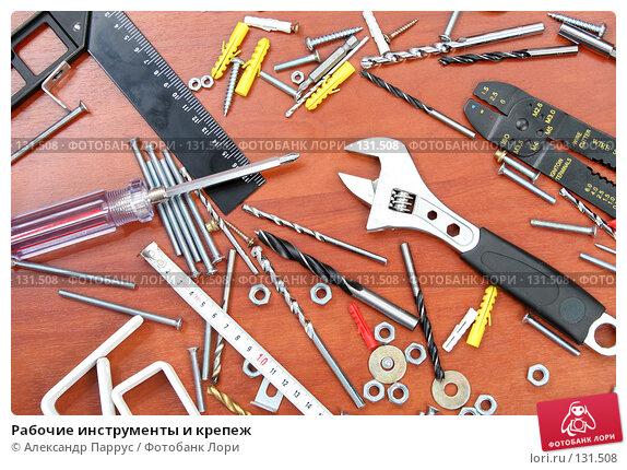 Рабочие инструменты и крепеж, фото № 131508, снято 28 ноября 2007 г. (c) Александр Паррус / Фотобанк Лори