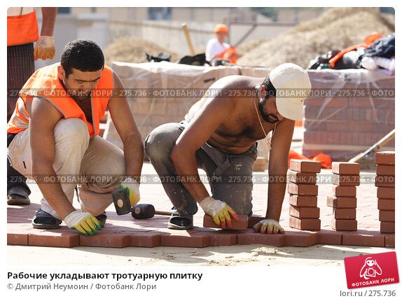 Купить «Рабочие укладывают тротуарную плитку», эксклюзивное фото № 275736, снято 14 августа 2007 г. (c) Дмитрий Нейман / Фотобанк Лори
