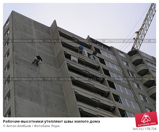 Рабочие-высотники утепляют швы жилого дома, фото № 178724, снято 27 декабря 2007 г. (c) Антон Алябьев / Фотобанк Лори