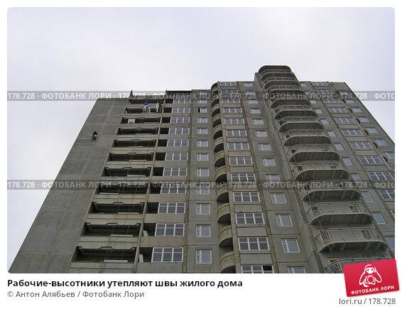 Рабочие-высотники утепляют швы жилого дома, фото № 178728, снято 27 декабря 2007 г. (c) Антон Алябьев / Фотобанк Лори