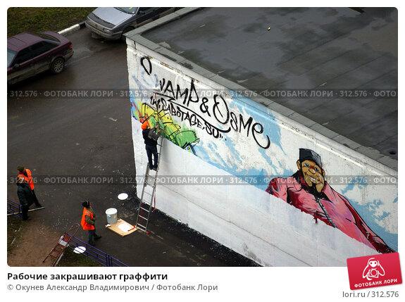 Рабочие закрашивают граффити, фото № 312576, снято 17 апреля 2008 г. (c) Окунев Александр Владимирович / Фотобанк Лори