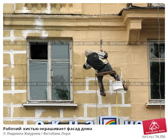 Рабочий  кистью окрашивает фасад дома, фото № 74356, снято 21 августа 2007 г. (c) Людмила Жмурина / Фотобанк Лори