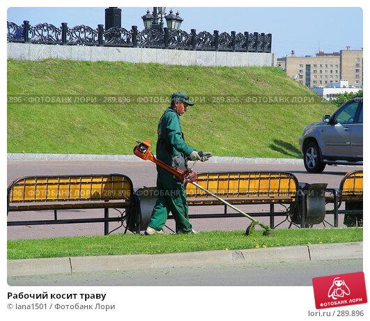 Рабочий косит траву, эксклюзивное фото № 289896, снято 8 мая 2008 г. (c) lana1501 / Фотобанк Лори