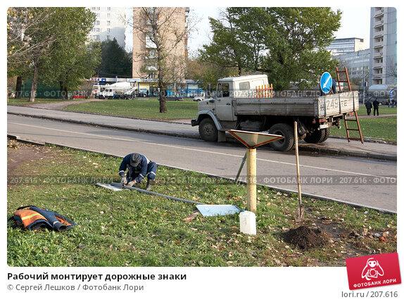 Рабочий монтирует дорожные знаки, фото № 207616, снято 17 октября 2007 г. (c) Сергей Лешков / Фотобанк Лори