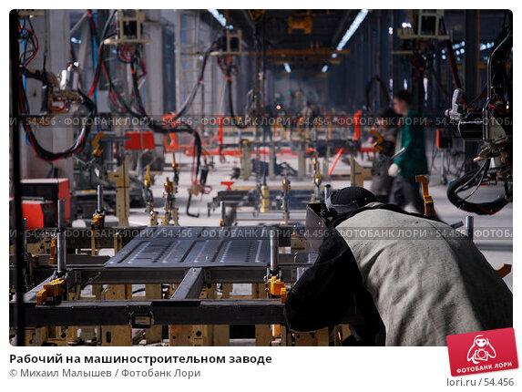 Рабочий на машиностроительном заводе, фото № 54456, снято 6 марта 2007 г. (c) Михаил Малышев / Фотобанк Лори