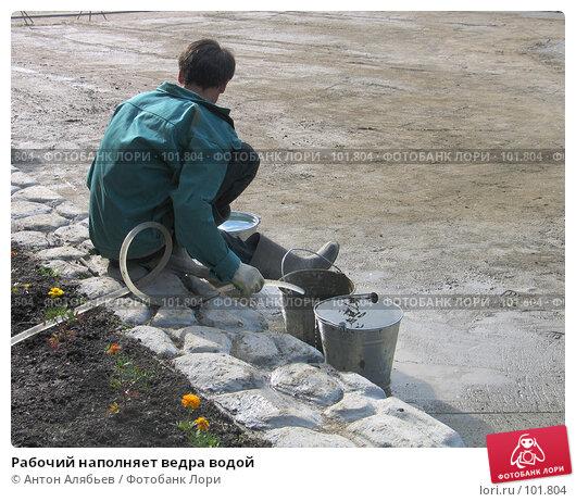 Рабочий наполняет ведра водой, фото № 101804, снято 24 июня 2004 г. (c) Антон Алябьев / Фотобанк Лори