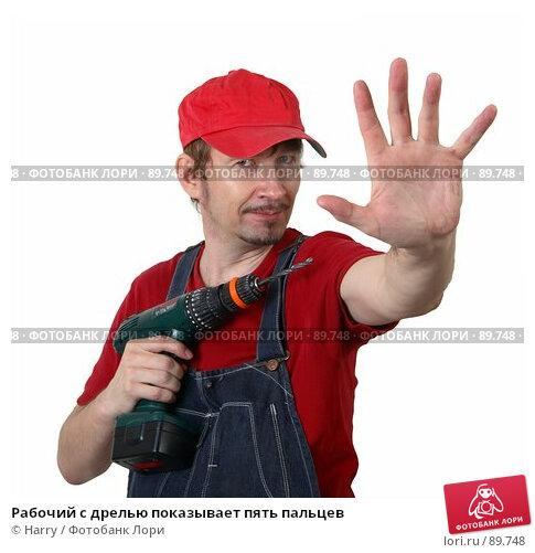 Купить «Рабочий с дрелью показывает пять пальцев», фото № 89748, снято 22 июня 2007 г. (c) Harry / Фотобанк Лори
