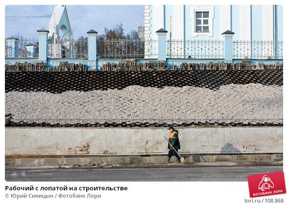 Рабочий с лопатой на строительстве, фото № 108868, снято 28 октября 2007 г. (c) Юрий Синицын / Фотобанк Лори
