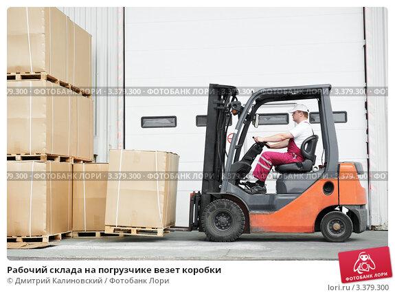 Купить «Рабочий склада на погрузчике везет коробки», фото № 3379300, снято 4 июля 2011 г. (c) Дмитрий Калиновский / Фотобанк Лори