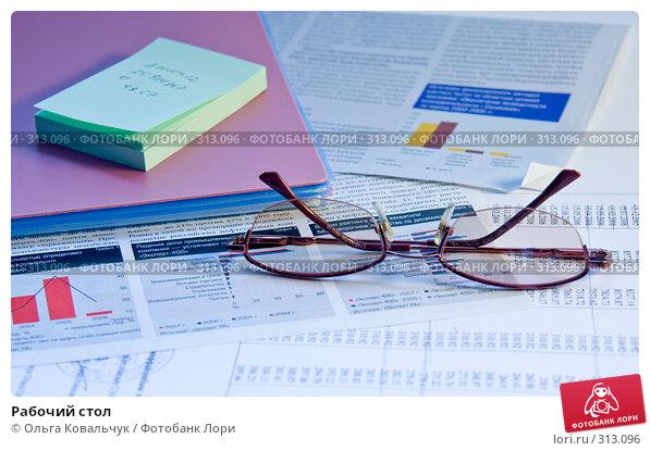 Рабочий стол, фото № 313096, снято 13 мая 2008 г. (c) Ольга Ковальчук / Фотобанк Лори