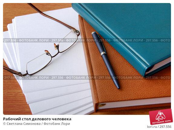 Рабочий стол делового человека, фото № 297556, снято 22 мая 2008 г. (c) Светлана Симонова / Фотобанк Лори