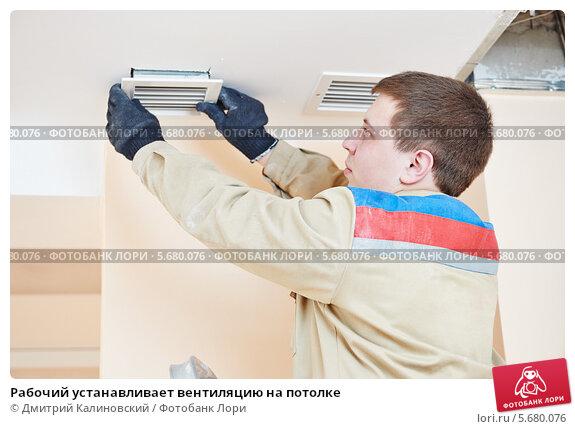 Рабочий устанавливает вентиляцию на потолке. Стоковое фото, фотограф Дмитрий Калиновский / Фотобанк Лори