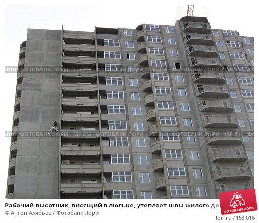 Рабочий-высотник, висящий в люльке, утепляет швы жилого дома, фото № 158016, снято 23 декабря 2007 г. (c) Антон Алябьев / Фотобанк Лори