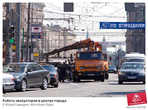 Работа эвакуаторов в центре города, фото № 33916, снято 17 апреля 2007 г. (c) Юрий Синицын / Фотобанк Лори