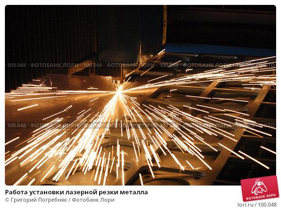 Работа установки лазерной резки металла, фото № 100048, снято 29 марта 2007 г. (c) Григорий Погребняк / Фотобанк Лори