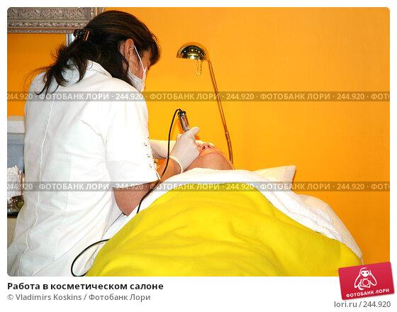 Работа в косметическом салоне, фото № 244920, снято 5 ноября 2006 г. (c) Vladimirs Koskins / Фотобанк Лори