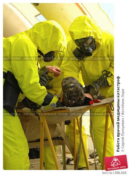 Работа врачей медицины катастроф, фото № 206024, снято 10 октября 2005 г. (c) Сергей Попсуевич / Фотобанк Лори