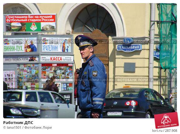 Купить «Работник ДПС», эксклюзивное фото № 287908, снято 8 мая 2008 г. (c) lana1501 / Фотобанк Лори