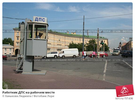 Работник ДПС на рабочем месте, фото № 57636, снято 3 июля 2007 г. (c) Ханыкова Людмила / Фотобанк Лори