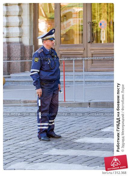 Работник ГИБДД на боевом посту, фото № 312368, снято 5 июня 2008 г. (c) Эдуард Межерицкий / Фотобанк Лори