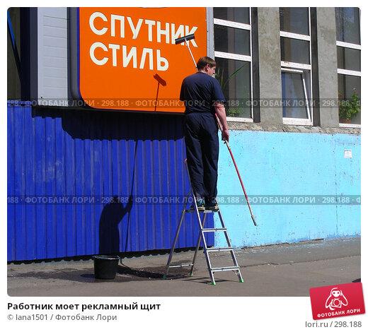 Работник моет рекламный щит, эксклюзивное фото № 298188, снято 26 апреля 2008 г. (c) lana1501 / Фотобанк Лори