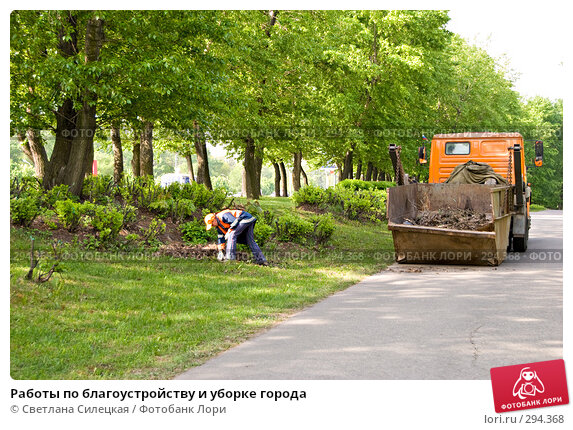 Работы по благоустройству и уборке города, фото № 294368, снято 12 мая 2008 г. (c) Светлана Силецкая / Фотобанк Лори