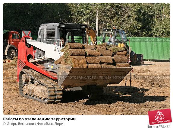 Купить «Работы по озеленению территории», эксклюзивное фото № 78464, снято 2 сентября 2007 г. (c) Игорь Веснинов / Фотобанк Лори