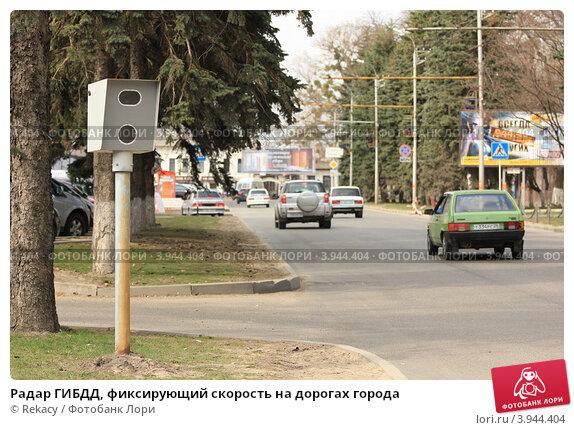 Купить «Радар ГИБДД, фиксирующий скорость на дорогах города», эксклюзивное фото № 3944404, снято 8 апреля 2012 г. (c) Rekacy / Фотобанк Лори