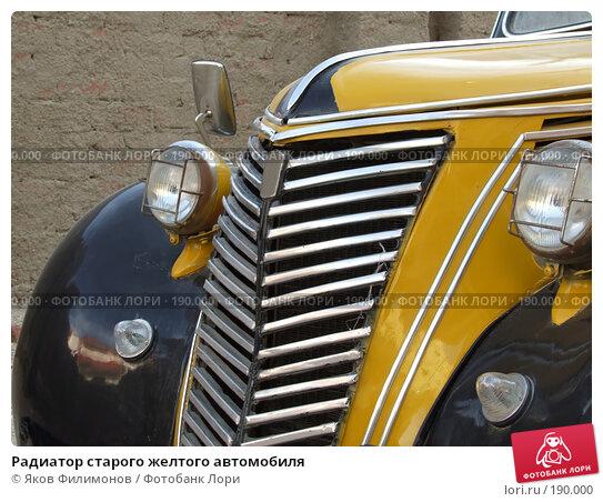 Радиатор старого желтого автомобиля, фото № 190000, снято 19 января 2008 г. (c) Яков Филимонов / Фотобанк Лори