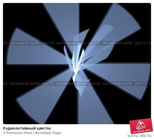 Радиоактивный цветок, иллюстрация № 258772 (c) Parmenov Pavel / Фотобанк Лори
