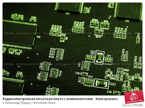 Радиоэлектронная печатная плата с компонентами.  Электроника, фото № 319096, снято 17 января 2007 г. (c) Александр Паррус / Фотобанк Лори