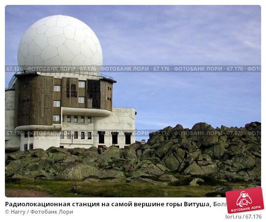 Радиолокационная станция на самой вершине горы Витуша, Болгария, фото № 67176, снято 26 июня 2004 г. (c) Harry / Фотобанк Лори