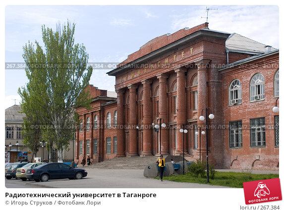 Купить «Радиотехнический университет в Таганроге», фото № 267384, снято 29 апреля 2008 г. (c) Игорь Струков / Фотобанк Лори