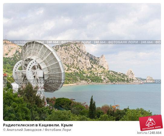 Радиотелескоп в Кацевели. Крым, фото № 248664, снято 27 мая 2006 г. (c) Анатолий Заводсков / Фотобанк Лори