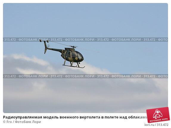 Купить «Радиоуправляемая модель военного вертолета в полете над облаками», фото № 313472, снято 31 мая 2008 г. (c) Fro / Фотобанк Лори