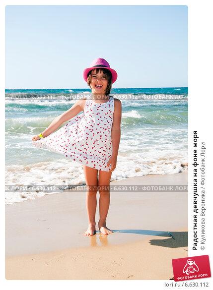 Купить «Радостная девчушка на фоне моря», эксклюзивное фото № 6630112, снято 2 июня 2013 г. (c) Куликова Вероника / Фотобанк Лори