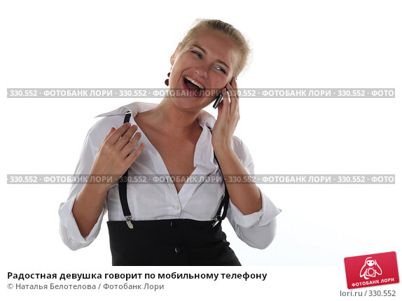 Купить «Радостная девушка говорит по мобильному телефону», фото № 330552, снято 1 июня 2008 г. (c) Наталья Белотелова / Фотобанк Лори