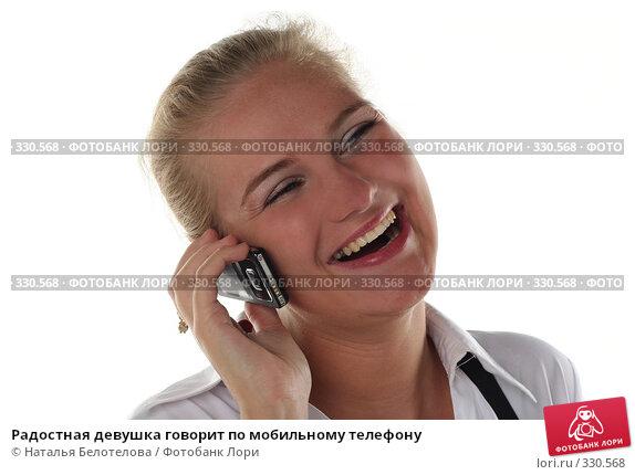 Купить «Радостная девушка говорит по мобильному телефону», фото № 330568, снято 1 июня 2008 г. (c) Наталья Белотелова / Фотобанк Лори