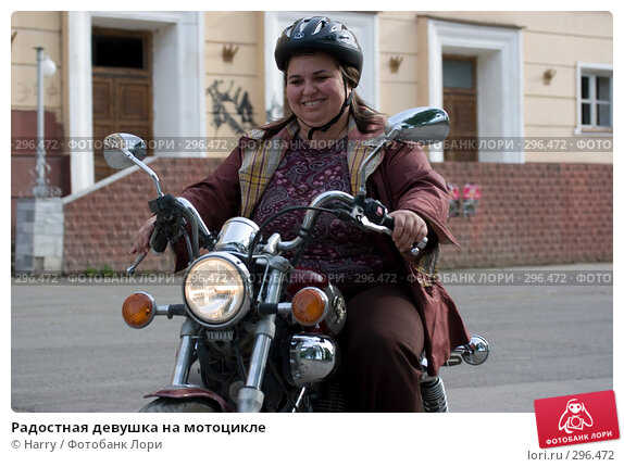 Радостная девушка на мотоцикле, фото № 296472, снято 22 мая 2008 г. (c) Harry / Фотобанк Лори