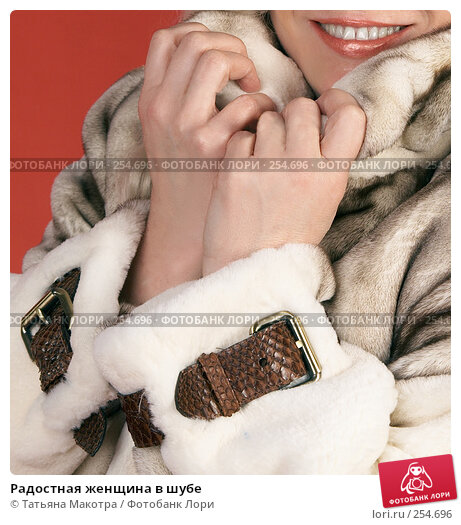 Радостная женщина в шубе, фото № 254696, снято 5 февраля 2008 г. (c) Татьяна Макотра / Фотобанк Лори