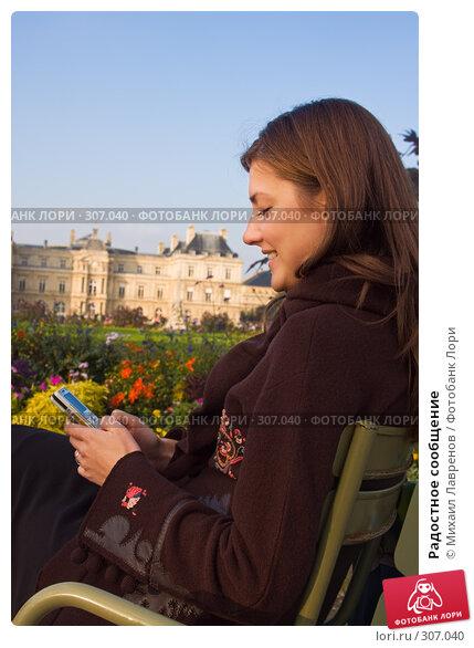Купить «Радостное сообщение», фото № 307040, снято 13 октября 2007 г. (c) Михаил Лавренов / Фотобанк Лори