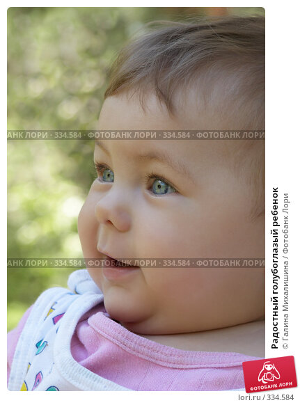 Радостный голубоглазый ребенок, фото № 334584, снято 19 июня 2005 г. (c) Галина Михалишина / Фотобанк Лори