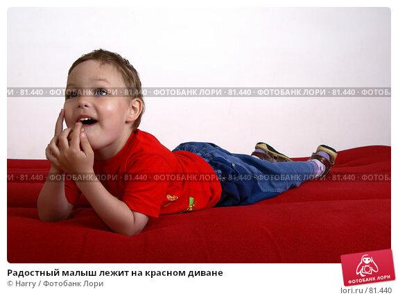 Купить «Радостный малыш лежит на красном диване», фото № 81440, снято 4 июня 2007 г. (c) Harry / Фотобанк Лори