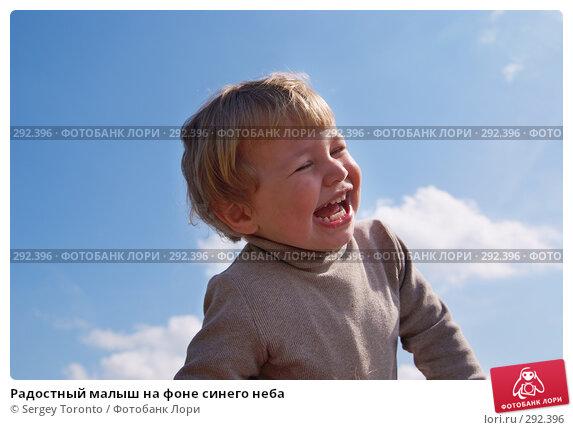 Радостный малыш на фоне синего неба, фото № 292396, снято 17 мая 2008 г. (c) Sergey Toronto / Фотобанк Лори