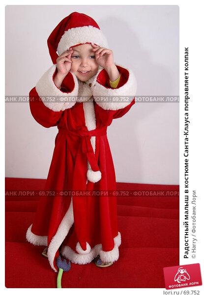 Радостный малыш в костюме Санта-Клауса поправляет колпак, фото № 69752, снято 4 июня 2007 г. (c) Harry / Фотобанк Лори